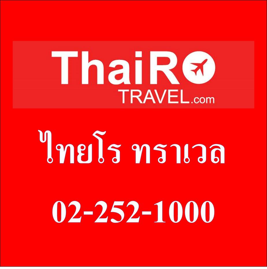 ThaiRo Travel ททท. 11/06120