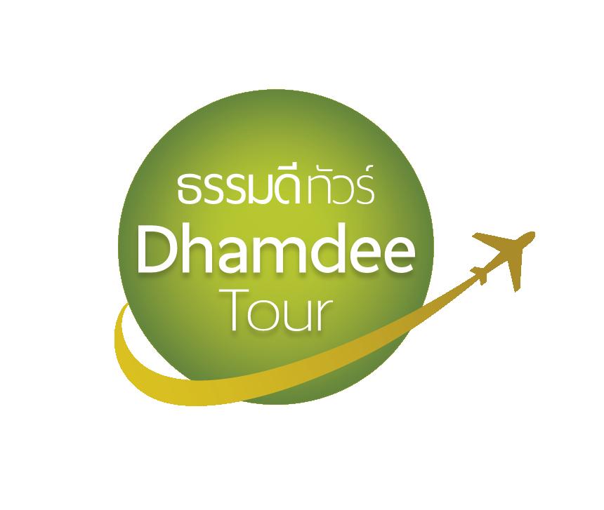 ธรรมดีทัวร์ Dhamdee Tour