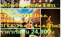 ทัวร์ฮ่องกง-มาเก๊า-ฟรี!นองปิง 4 วัน 13-16,25-28 ธ.ค. พักหรู 5 ดาว บินสุดหรู CX