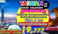 ทัวร์ TAIWAN GOOD VACATION  5D3N