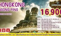 Hongkong ngong ping 3d2n