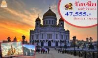 รัสเซีย - มอสโค้ว - ซากอร์ส 5วัน