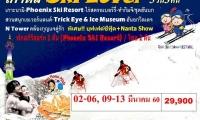 เกาหลี ski lover  5วัน 3คืน