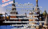 รัสเซีย Moscow - st. petersberg 6วัน 4คืน