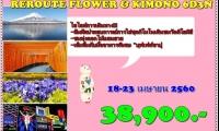 Reroute flower & kimono