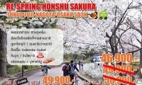 Re-Spring Honshu Sakura Tokyo - Fuji - Nagoya - Osaka 5d3n