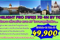 Hilight Pro Swiss 7d4n