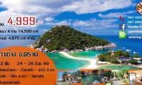!!! เปิดจองทัวร์จันทบุรี-เกาะช้าง 3 วัน 2 คืน เพียง 1999จาก 4999 !!!!