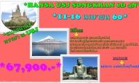 Hansa Usj Songkran 6d4n