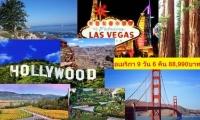 อเมริกา ราคาพิเศษ 88,990 บาท 9 วัน 6 คืน LA-Las Vegas-SF