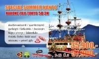 #Special summer kanto hakone - fuji - tokyo 5d3n