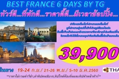 #BEST FRANCE 6 DAYS