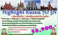 #รัสเซีย - มอสโคว์ - ซากอร์ส 7วัน 5คืน