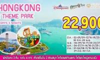 #Hongkong 2 Theme park 4d3n