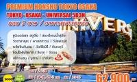 #Premium honshu tokyo - osaka tokyo - osaka - universal 5d3n