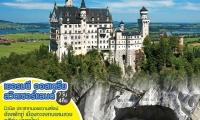#เยอรมัน ออสเตรีย สวิตเซอร์แลนด์ 7 วัน