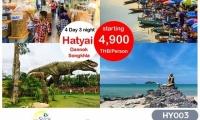 4 Days 3 Nights Hatyai - Dannok - Songkhla Package