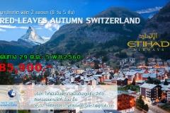 เจาะลึกสวิตเซอร์แลนด์ พิชิต 2 ยอดเขา 8 วัน 5 คืน