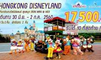 #Hongkong Disneyland