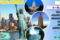 #Grand East Usa 10d 7n