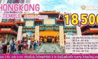 #Hongkong 5 Temple 4d3n