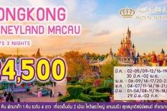 #Hongkong Disneyland Macau
