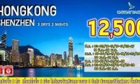 #Hongkong Shenzhen