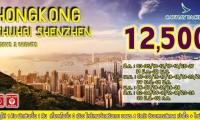 #Hongkong Shenzhen Zhuhai