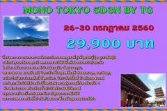 #MONO TOKYO 5D3N