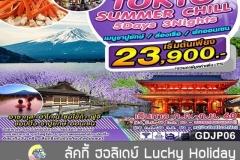 ทัวร์ญี่ปุ่น เที่ยวญี่ปุ่น : TOKYO SUMMER CHILL 5D3N