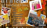 ทัวร์เกาหลี Hot Promotion 4 Star In Seoul 5 วัน 3 คืน