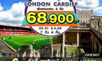 ทัวร์อังกฤษ เที่ยวอังกฤษ LONDON CARDIFF 7วัน 4คืน