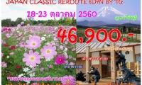 #JAPAN CLASSIC REROUTE 6D4N