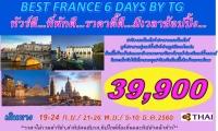 #Romantic France 7D