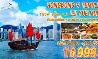 #Hongkong 9 Temple 3D 2N
