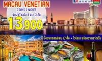 #Macau 3D 2N