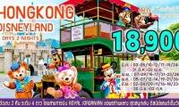 #Hongkong Disneyland 3D 2N