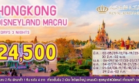 #Hongkong Disneyland Macau 4D 3N