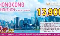 #Hongkong Shenzhen 4D 3N