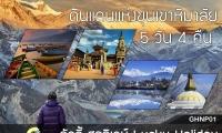 ทัวร์เนปาล เที่ยวเนปาล ดินแดนแห่งขุนเขาหิมาลัย 5 วัน 4 คืน