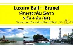 LUXURY BALI – BRUNEI พักหรูระดับ 5 ดาว!! BY BI