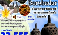 เที่ยวบาหลี 5 วัน 4 คืน บินตรงด้วยสายการบินไทยเพียง 32,555 บาท!!