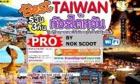 ทัวร์ไต้หวัน Best Taiwanไทเป-ไทจง-จิ่วเฟิ่น-ผิงซี-เหย่หลิ่ว 5D3N