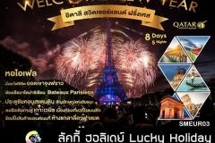 ทัวร์ยุโรป WELCOME NEW YEAR อิตาลี สวิตเซอร์แลนด์ ฝรั่งเศส   8 วัน 5 ค