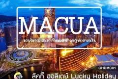 MACAO HONGKONG SHOPPING PEAKTRAM 3 วัน 2 คืน