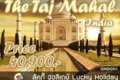 อินเดีย: แคชเมียร์ ทัชมาฮาล 7 วัน 5 คืน