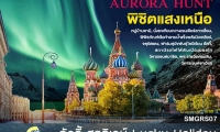 Russia Aurora hunt พิชิตแสงเหนือ | 8 วัน 5 คืน