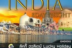 อินเดีย-เนปาล-เขาคิชฌกูฏ 8 วัน 7 คืน