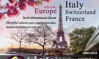 ทัวร์ยุโรป อิตาลี สวิตเซอร์แลนด์ ฝรั่งเศส | 8 วัน 5 คืน