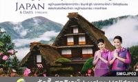 NAGOYA TAKAYAMA SHIRAKAWAGO (SMGJP02) | 6 วัน 3 คืน